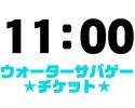 ▶11:00 開始【ウォーターサバゲー申込】