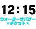 ▶12:15 開始【ウォーターサバゲー申込】