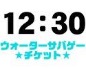 ▶12:30 開始【ウォーターサバゲー申込】
