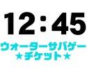 ▶12:45 開始【ウォーターサバゲー申込】