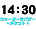 ▶14:30 開始【ウォーターサバゲー申込】