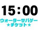 ▶15:00 開始【ウォーターサバゲー申込】