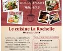 ◆料理サロン◆ Le cuisine La Rochelle 〔鴨&フォアグラ料理をマスター〕1月16日(木)