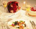Anniversary dinner plan ¥13,500