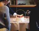 【プロポーズ】個室×花束×チャペル貸切×ホールケーキ×乾杯酒 5大特典付き
