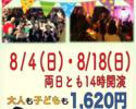 8/18 ファミリーショー