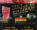 茹蟹・牛・あぐー豚 しゃぶしゃぶ食べ放題 幼児(3~5才)