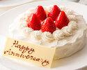 <記念日ランチ>乾杯スパークリングワイン★お祝いケーキ&フラワーアレンジメント付きコース/¥10,000