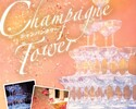 【金・土・祝前日】シャンパンタワー付き季節のアニバーサリーシーズンコース
