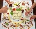 《DINNER》【日~木限定★】~世界に1つだけのテーブルアートプラン~