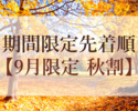 秋割【土日祝×テラス席指定】Premium BBQコース