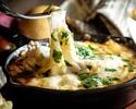 ①【3時間飲み放題】契約農家野菜×ハイジ♪のラクレットチーズ入りクワトロチーズアヒージョコース 全7品