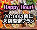 🍓ストロベリーコレクション【金・土/ 20:00以降の入店】 2時間のブッフェ&フリードリンク