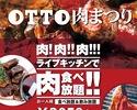 🥩肉祭り【祝前日】3時間のブッフェ &フリードリンク