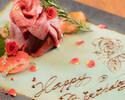 【記念日、お祝いの席に是非!うしみつアニバーサリーコース】*うしみつ特製Anniversary肉ケーキ、バースデープレート付き