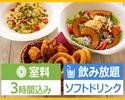 10/1~<土・日・祝日>【ハニトーパック3時間】+ 料理3品 ソフトドリンク飲み放題付き