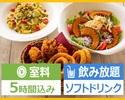 10/1~<土・日・祝日>【ハニトーパック5時間】+ 料理3品 ソフトドリンク飲み放題付き