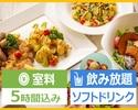 10/1~<土・日・祝日>【ハニトーパック5時間】+ 料理5品 ソフトドリンク飲み放題付き