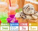 子連れランチ・昼宴会におすすめ【3時間】×【料理3品】