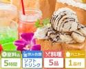 【週末】子連れランチ・昼宴会におすすめ【5時間】×【料理5品】
