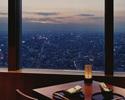 【ディナー】 15日前までのご予約 窓際席確約+ウェルカムドリンク付