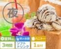 <月~木(祝前を除く)>【夜のハニトーパック3時間】