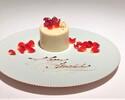【Web予約限定】スパークリング+オリジナルケーキ付きアニバーサリーランチ