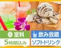 10/1~<月~金(祝日を除く)>【ハニトーパック5時間】