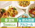 <月~金(祝日を除く)>【ハニトーパック5時間】アルコール付 + 料理5品