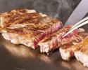 【秋桜コース】牛ロース肉の鉄板焼き
