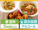 <月~金(祝日を除く)>【ハニトーパック5時間】アルコール付 + 料理3品