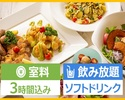 <月~金(祝日を除く)>【ハニトーパック3時間】+ 料理5品