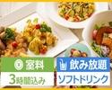 10/1~<月~金(祝日を除く)>【ハニトーパック3時間】+ 料理5品