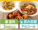 10/1~<月~金(祝日を除く)>【ハニトーパック3時間】アルコール付 + 料理3品