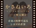 『かさねいろ』ライブ&ディナー ~音楽と料理で巡るシネマの世界~