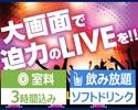 <土・日・祝日>【DVD&ブルーレイ鑑賞パック3時間】ソフトドリンク飲み放題付き
