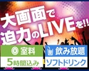 <土・日・祝日>【DVD&ブルーレイ鑑賞パック5時間】ソフトドリンク飲み放題付き