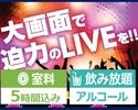 <土・日・祝日>【DVD&ブルーレイ鑑賞パック5時間】アルコール付