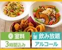 <月~金(祝日を除く)>【DVD&ブルーレイ鑑賞パック3時間】アルコール付 + 料理3品