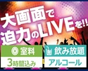 10/1~<土・日・祝日>【DVD&ブルーレイ鑑賞パック3時間】アルコール付