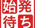 10/1~<平日・祝・日>【始発の5時までお楽しみ頂きたいお客様に】最長7時間《始発待ちパック》