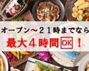 【お得な宴会・パーティープラン!】オープン~21時までなら最大4時間