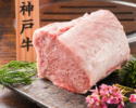 銀座6丁目限定【銘柄懐石コース】日本三大和牛である、神戸、松坂などのいずれかの部位が入る銀座6丁目特別コース