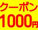 その場で使える1000円クーポン牡蠣