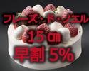 【早割】フレーズ・ド・ノエル15㎝ ¥4,500円⇒¥4,275円