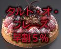 【早割】タルト・オ・フレーズ 18㎝ ¥5,000円⇒¥4,750円