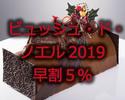 【早割】ビュッシュ・ド・ノエル 2019 ¥5,000円⇒¥4,750円