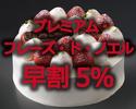 プレミアム フレーズ・ド・ノエル18㎝ ¥7,500円⇒¥7,125円