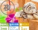 <金・土・日・祝日・祝前日>【夜のハニトーパック3時間】