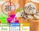 <金・土・日・祝日・祝前日)>【夜のハニトーパック5時間】